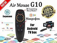 Пульт с гироскопом Fly Air mouse G10 голосовое управление ,микрофон