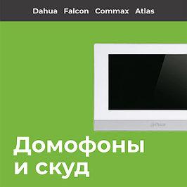 Домофоны безопасности и СКУД