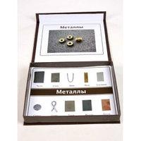 Коллекция Металлы и их сплавы