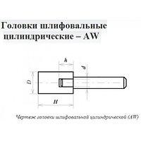 Головка абразивная 20х 3х6 AW(ГЦ) 63C F60(25Н) O(СТ1) с хвостовиком