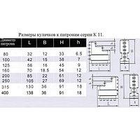Кулачки прямые d250 к патронам серии К11