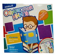 Обучающая интерактивная книга