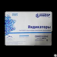 Химические одноразовые индикаторы для паровой стерилизации СтериТЕСТ-П-132/20