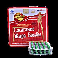 Бомба для сжигания жира - Капсулы для похудения