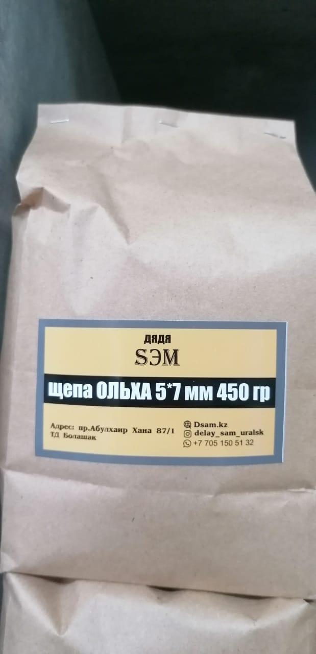 Щепа Ольха 5*7 мм,450 гр