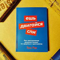 """Книга """"Ешь, двигайся, спи"""". Том Рат."""
