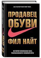 "Книга ""Продавец обуви"". Фил Найт."