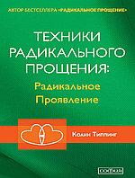 """Книга """"Техники Радикального Прощения"""" Колин Типпинг"""