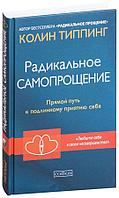 """Книга """"Радикальное самопрощение"""", Колин Типпинг"""
