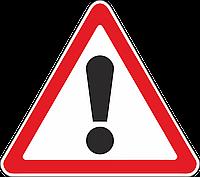 1.30 Прочие опасности