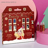 Ассорти для декора ногтей Beauty hotel, 21 бутылочка