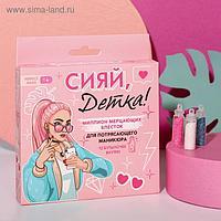 Набор мелких блёсток для декора ногтей «Сияй, детка!», 12 цветов