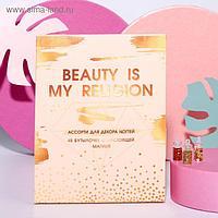 Ассорти для декора ногтей Beauty is my religion, 48 бутылочек