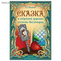 Книга «Сказка о мёртвой царевне и о семи богатырях. Пушкин А.С.» 28 стр.