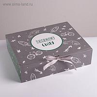 Коробка складная подарочная «Любимому сыну», 31 × 24,5 × 9 см