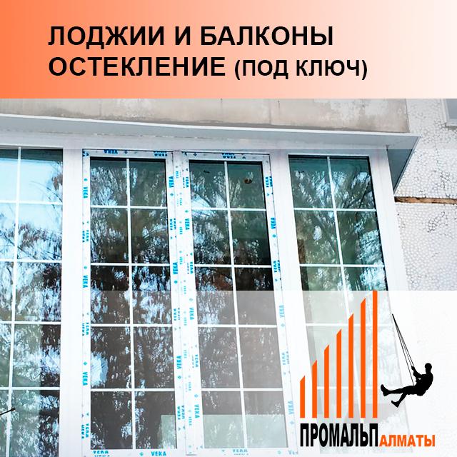 Остекление лоджий и балконов в Алматы (под ключ) - фото 1