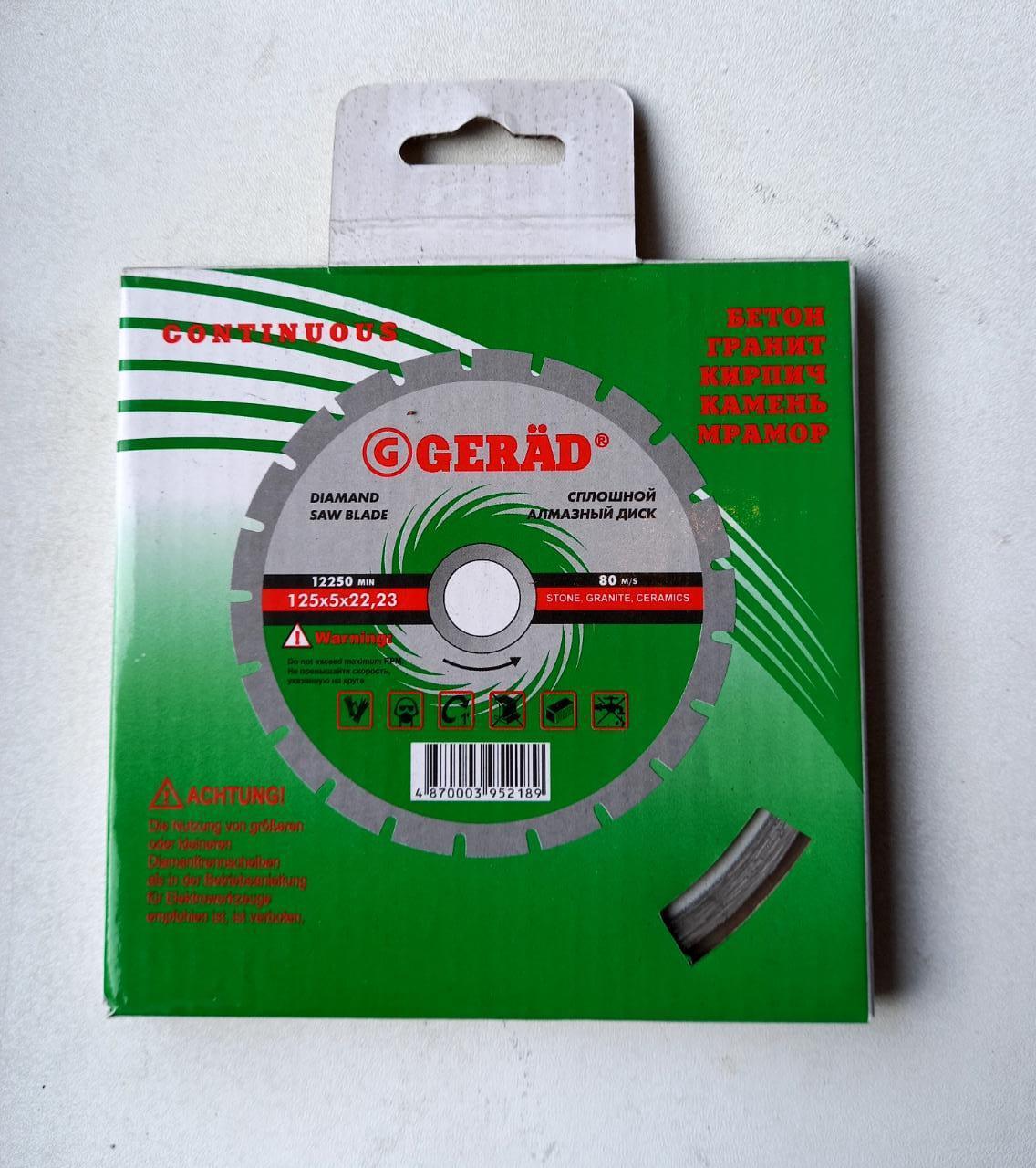 Диск сегментный по бетону STANDART 125х22,23х7Н/ GERAT