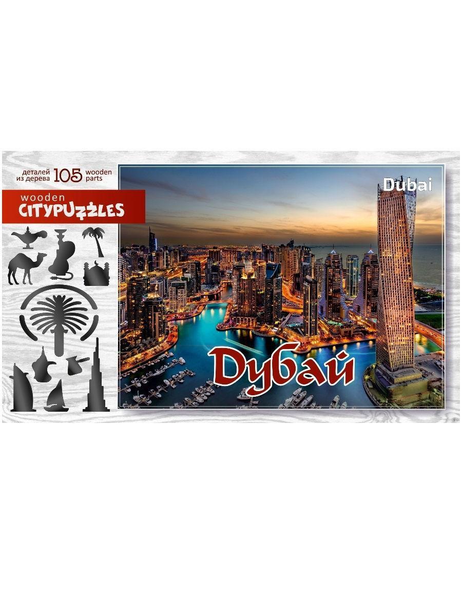 Citypuzzles Фигурный деревянный пазл Дубаи, 105 элементов