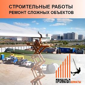 Строительство и ремонт сложных объектов