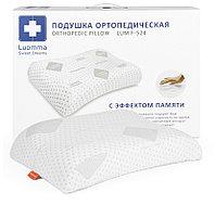 Подушка ортопедическая с эффектом памяти LumF-524. 55х40 см