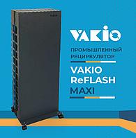 Промышленный облучатель-рециркулятор VAKIO reFLASH MAXI на 400 м²