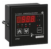 Измеритель-регулятор микропроцессорный ТРМ1-Щ1.У.Р