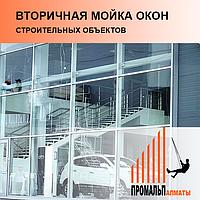Вторичная Профессиональная мойка окон Пром.Альп.