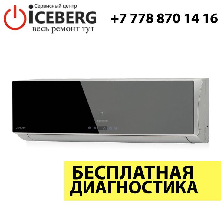 Ремонт и заправка кондиционеров Electrolux
