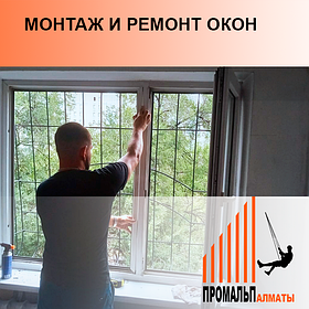Монтаж и ремонт окон, витражей