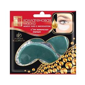 Секреты Лан  маска-долька для кожи вокруг глаз коллагеновая с биозолотом 8 г. Морские водоросли (зе