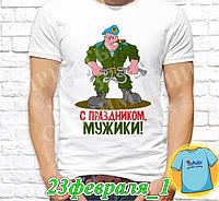 """Футболка с принтом """"23 Февраля"""" - 1"""""""