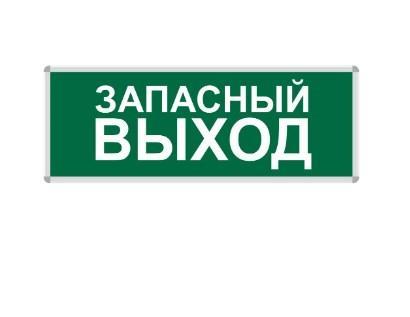 Пиктограмма ЗАПАСНОЙ ВЫХОД 330*120 NEW