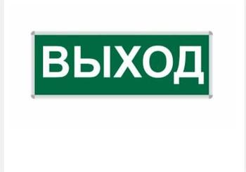 Пиктограмма Шығу/ВЫХОД/EXIT 330*120 NEW