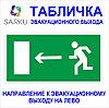 Табличка  направления выхода
