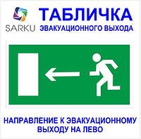 Табличка  направления выхода, фото 1