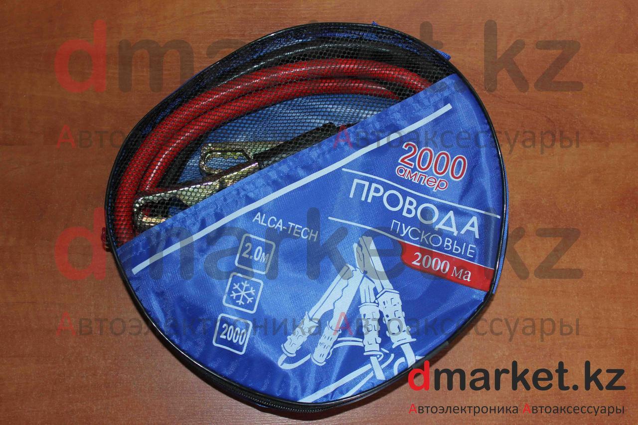 Провода пусковые 2000A, 2 метра