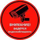"""Табличка """"Ведется видеонаблюдение"""", размер d - 20см, фото 3"""