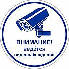 """Табличка """"Ведется видеонаблюдение"""", размер d - 20см, фото 5"""