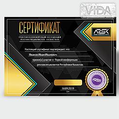 Сертификаты. Печать бумажных сертификатов в Алматы