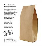 Мешок бумажный  (для сыпучих товаров, до 5 кг)