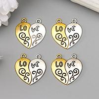 """Декор для творчества металл """"Сердце две половинки - love"""" золото и серебро 2,7х2,6 см"""