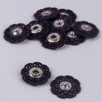 Кнопки пришивные декоративные, d = 25 мм, 5 шт, цвет тёмно-фиолетовый