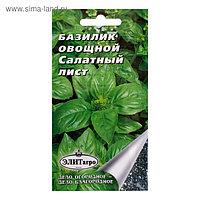 """Семена Базилик овощной """"Салатный лист"""", 0,3 г"""