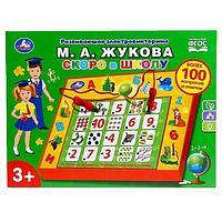 Электровикторина «Скоро в школу» Жукова М.А. 100 вопросов и ответов
