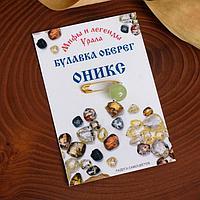 "Булавка-оберег шар №8 ""Оникс"""