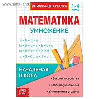 Шпаргалка по математике «Умножение» для 1-4 кл., 12 стр.