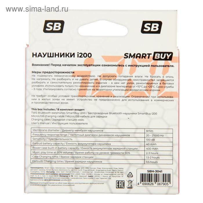 Наушники SmartBuy i200, беспроводные, вакуумные, микрофон, 100 дБ, 32 Ом, черные - фото 9
