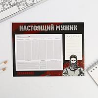 Планер на магнитах с отрывными листами «Настоящий мужик»