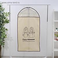Чехол для одежды, спанбонд, 60×120 см