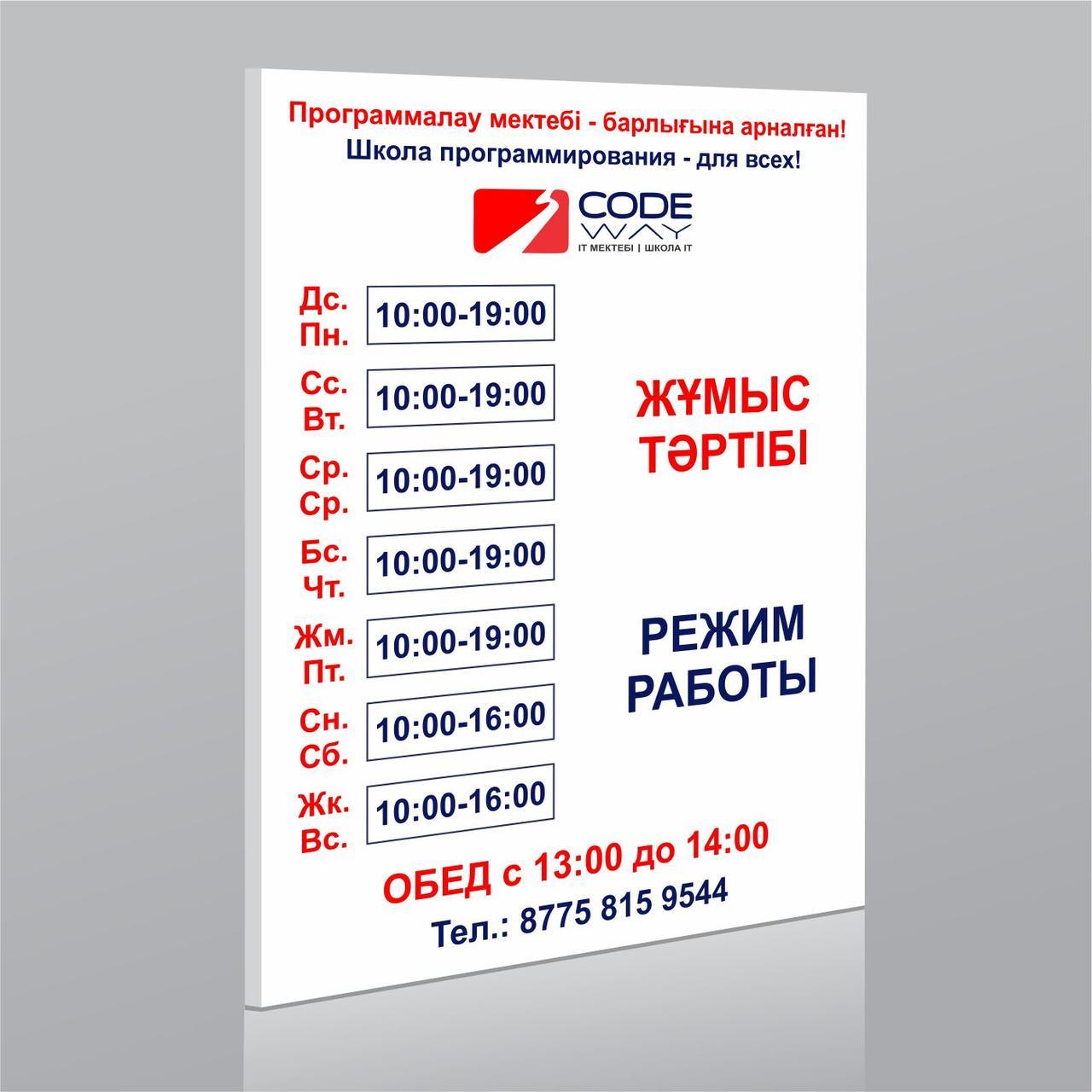 Табличка режим работы из пластика ПВХ, 30х20 см